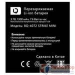 Аккумулятор для BQ-4072 Strike Mini