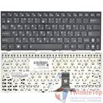 Клавиатура для Asus EEE PC 1001 черная с черной рамкой